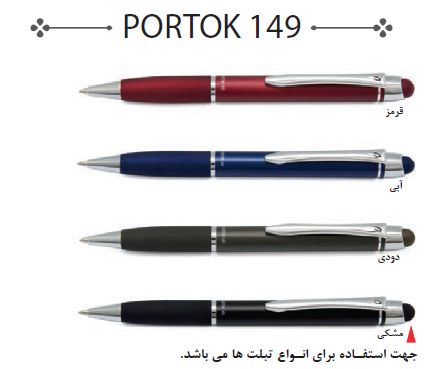 خودکار فلزی پورتوک کد PORTOK 149