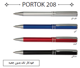 خودکار فلزی مدل PORTOK 208