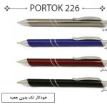 خودکار فلزی PORTOK 226