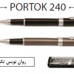 ست مدل PORTOK 240