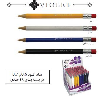 مداد اتود مدل V I O L E T