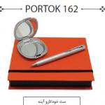 ست مدل PORTOK 162