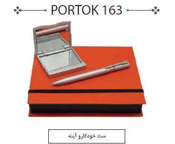 ست PORTOK 163